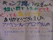 キャンプ場へのお礼1.JPG