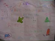キャンプ場へのお礼2.JPG