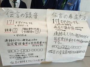 災害伝言ダイアル.jpg