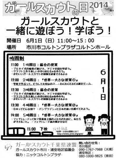 2014ガールスカウトと学ぼうちらし.jpg
